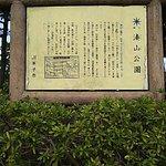 Bild från Minatoyama Park