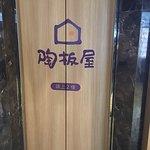 Photo of Tokiya (Banqiao Wenhua Branch)
