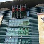 Photo of Slik Street & Pearl Market (Xiushui)