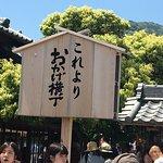 ภาพถ่ายของ Okage Yokocho
