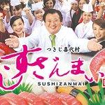 """IF you say """"Sushi"""",it's """"SUSHIZANMAIi"""""""