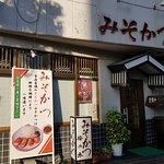 Misokatsu Umenoki-billede