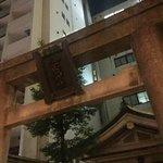 Valokuva: Kanayama Shrine