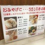 ภาพถ่ายของ 551 Horai JR Kyototen