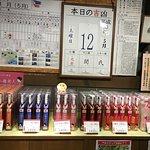 Foto van Tanaka Sake Brewery Kikkogura