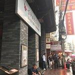 ภาพถ่ายของ Red Rose Chinese Restaurant and Jazz Lounge