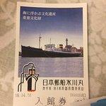ภาพถ่ายของ NYK Hikawamaru Exhibits