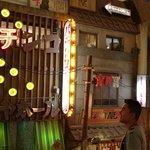 ภาพถ่ายของ Shinyokohama Ramen Museum