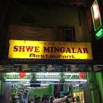 ภาพถ่ายของ Shwe Mingalar Restaurant