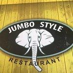 Φωτογραφία: Restaurant Jumbo Style