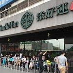 Photo of Tim Ho Wan - HOYII Main Station