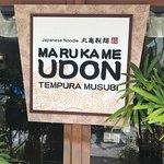 Marukame Udon Waikiki照片