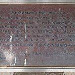 Foto Nihonichi no Gajumaru