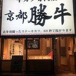 Foto de Gyukatsu Motomura, Shibuya