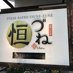 Photo of Tsunezune