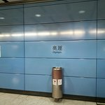 Photo of MTR
