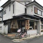 ภาพถ่ายของ Ramen Factory Kyoto