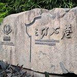 ภาพถ่ายของ Architectural buildings of Sanfang Qixiang and Zhuzi Workshop
