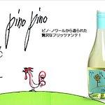 初夏のオススメは微発泡白ワイン