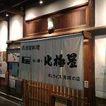 ภาพถ่ายของ Hokkyokusei Shinsaibashi Honten