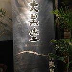 Izakaya Daikokudo照片
