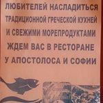 Фотография Таверна  СОФИЯ+АПОСТОЛОС