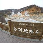 ภาพถ่ายของ Jigokudani