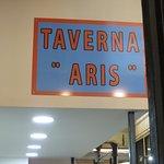 Фотография Taverna Aris