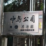 中島公園照片