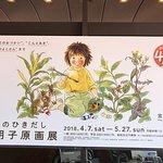 The Miyagi Museum of Art의 사진