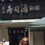 صورة فوتوغرافية لـ Tsukijisushisei Tsukiji Shinkan