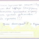 Отзыв от наших гостей))