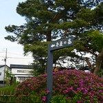 参道入口の手前に弁慶のお墓があります