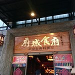 Photo of Traditional Tainan Feast