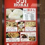 551蓬莱 JR京都駅店の写真