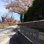 ภาพถ่ายของ Hachimanzaka