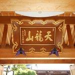 山門の扁額「天龍山」