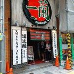 Ichiran Shinjuku Central East Entrance Φωτογραφία