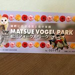 Фотография Matsue Vogel Park