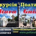 Экскурсии по Полтаве. Авторские индивидуальные и групповые экскурсии историческим центром города