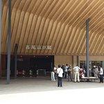 高尾山車站