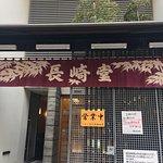 Photo of Buttercake Nagasakido