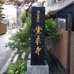 覚永寺の石柱(場所は博多警察署の道向かい)