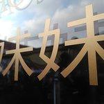 restauracja chińska meimei