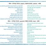 Thalassa menu2