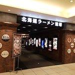Фотография Men Chubo Ajisai, Chitose Airport