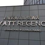 Entrance Sign for Hyatt Regency Wujiaochang