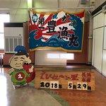 Ebi Senbei no Sato ภาพถ่าย