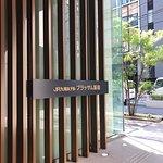 写真JR九州ホテルブラッサム新宿枚