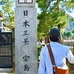 日本三景碑 外観